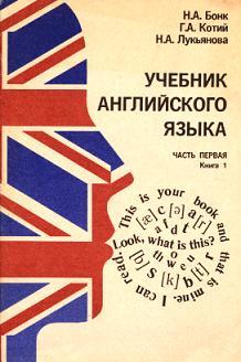 Бонк а. И др. Учебник английского языка. В двух книгах. : продажа.